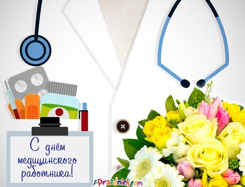 Поздравления с Днем медика / s-prazdnich.com