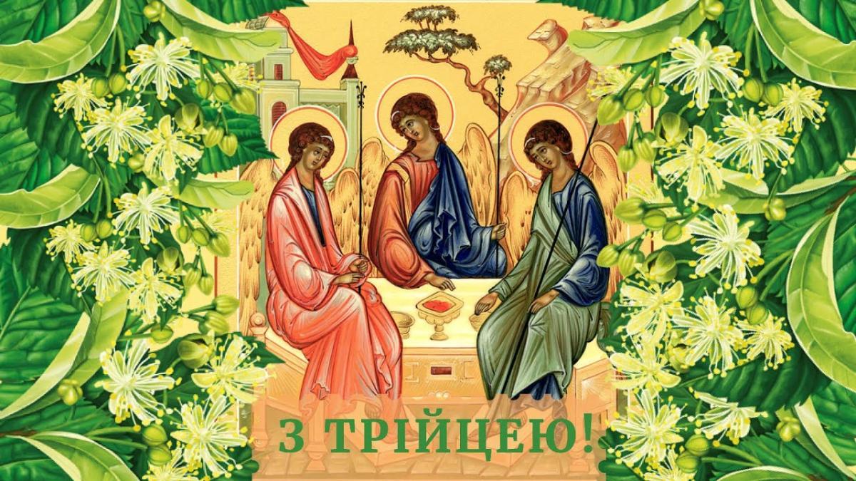 Картинки и открытки с Троицей / narodna-pravda.ua