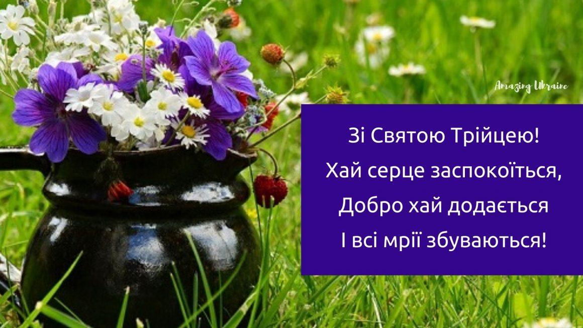 Поздравленияс Троицей / amazingukraine.pro