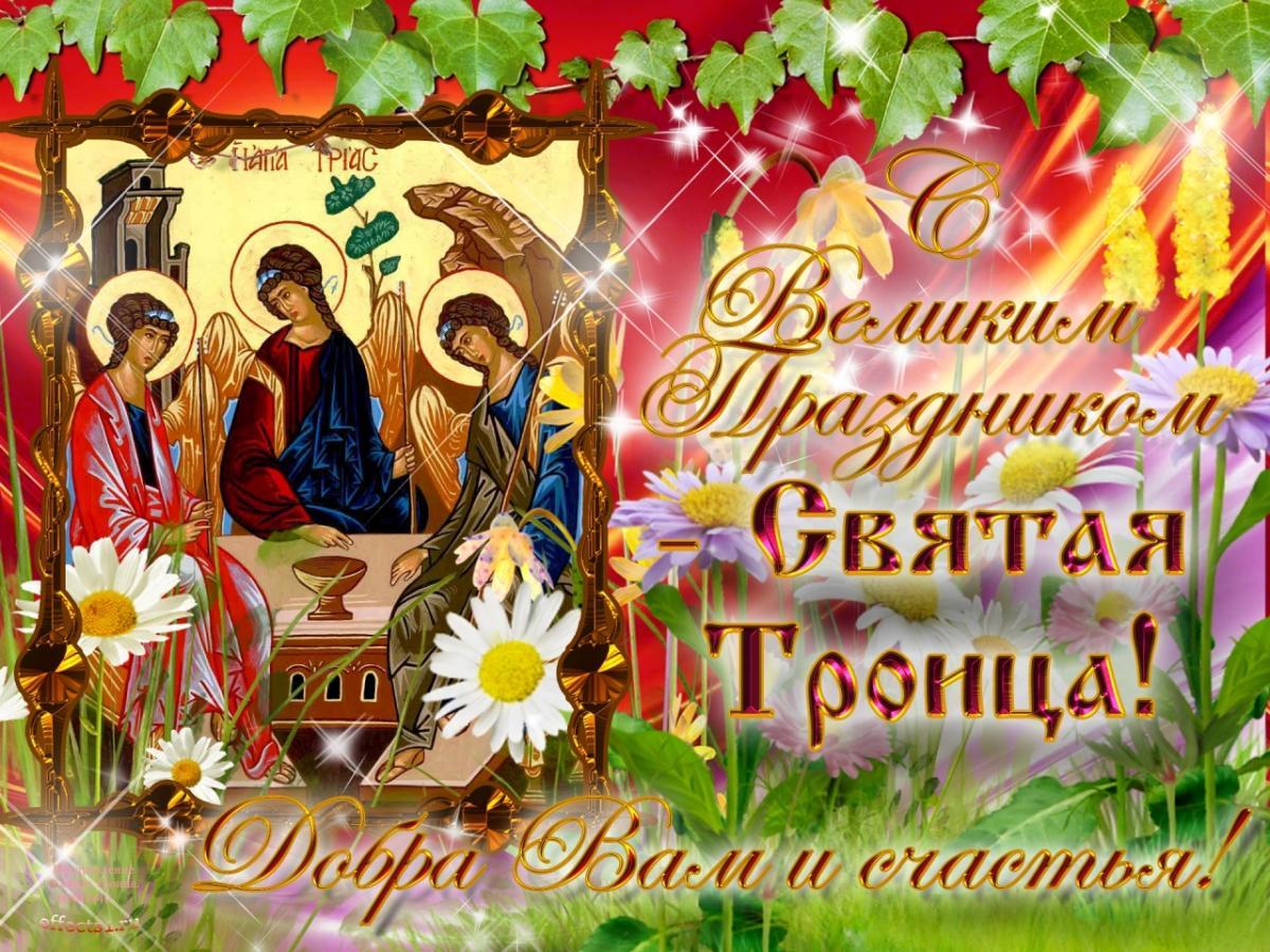 Картинки со Святой Троицей / operativno.net