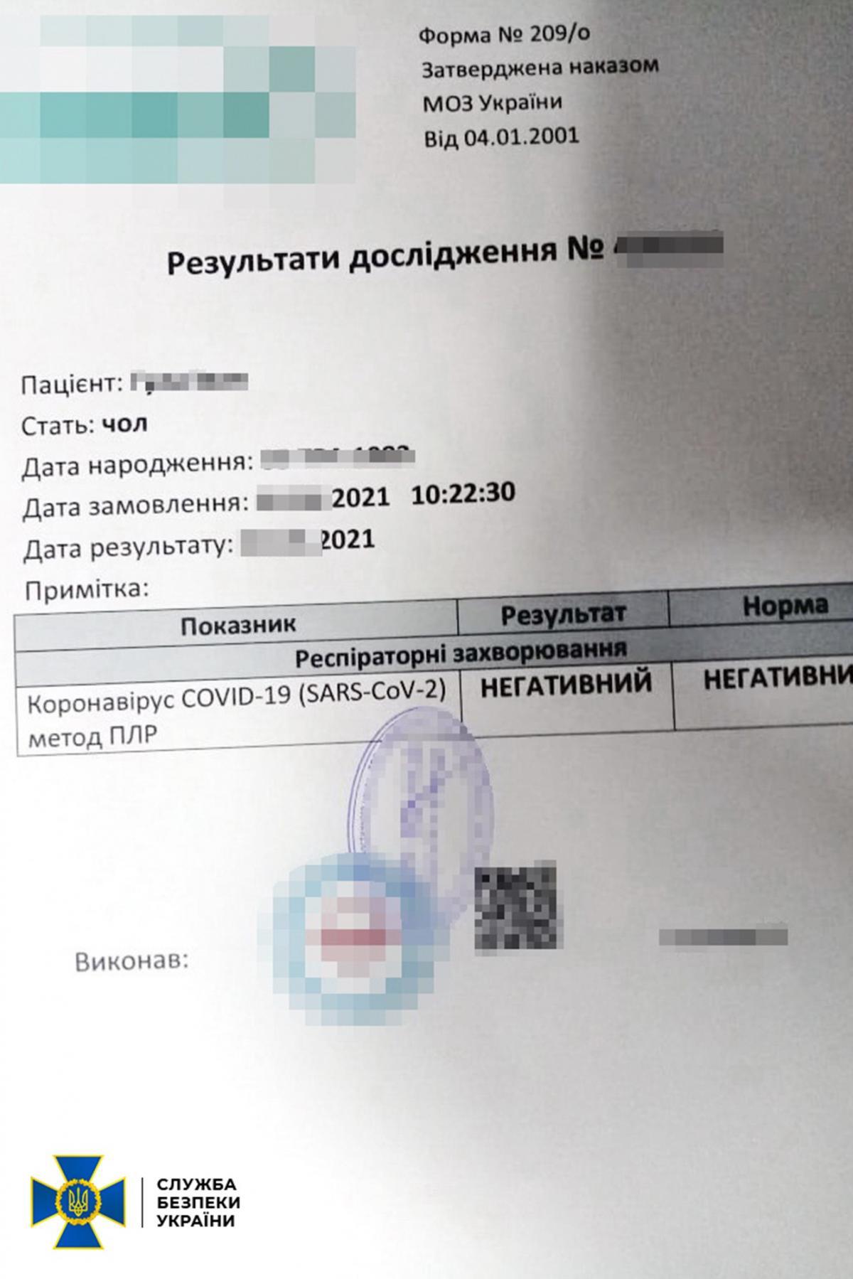 СБУ заблокувала чергову схему виготовлення підроблених довідок / фото СБУ