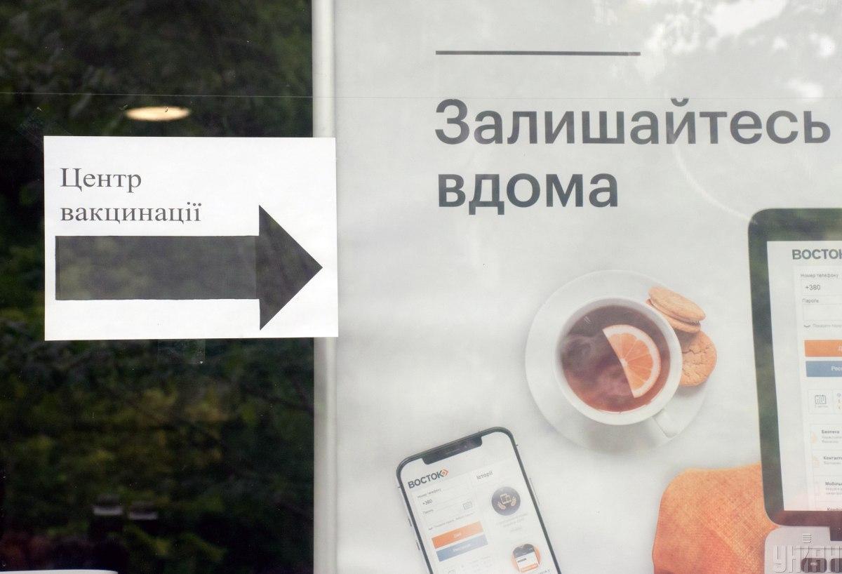 Карантин в Украине продлен на месяц / УНИАН