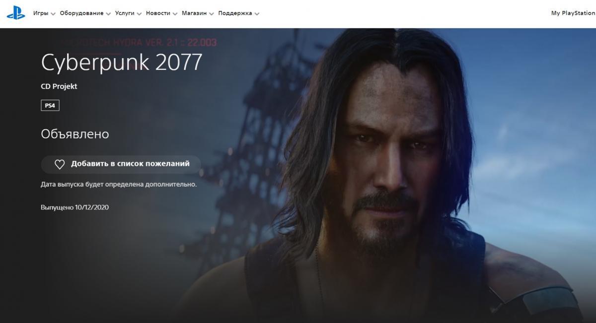 Сторінка гри в PS Store / скріншот