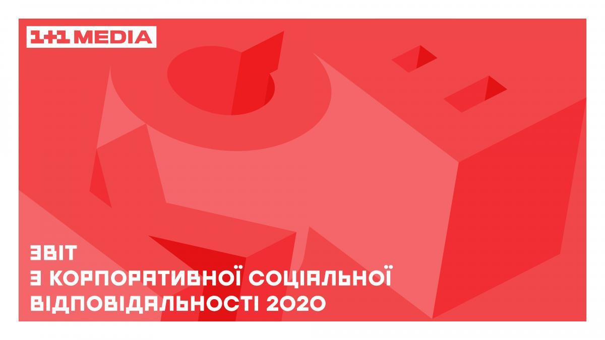 1+1 media презентувала п'ятий звіт про нефінансову діяльність компанії за 2020 рік