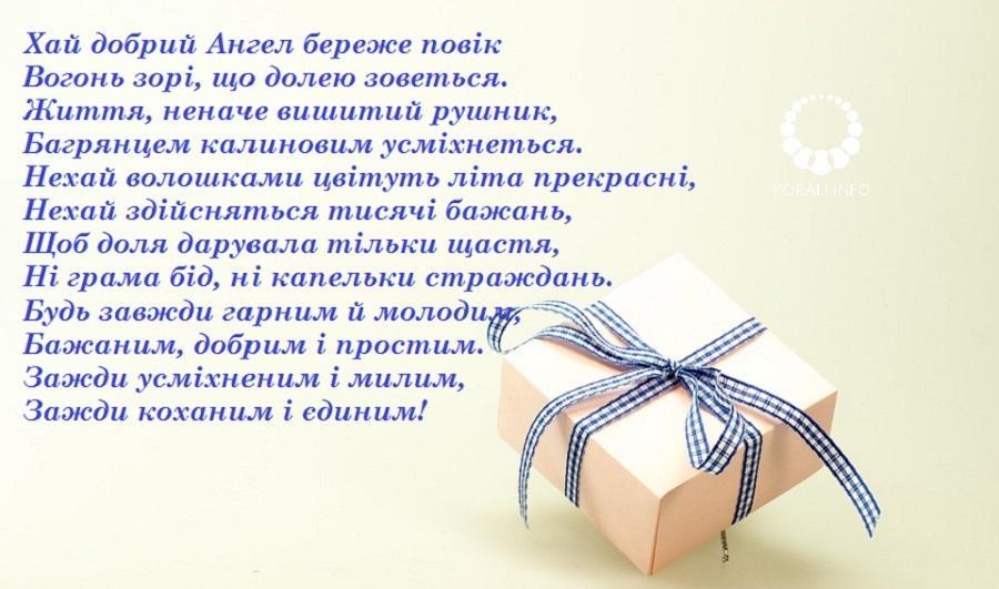Привітання з Днем Ігоря у віршах і картинках / korali.info