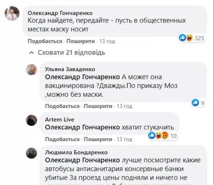 """Реакция мэра Краматорска / скриншот сайта """"Сегодня"""""""