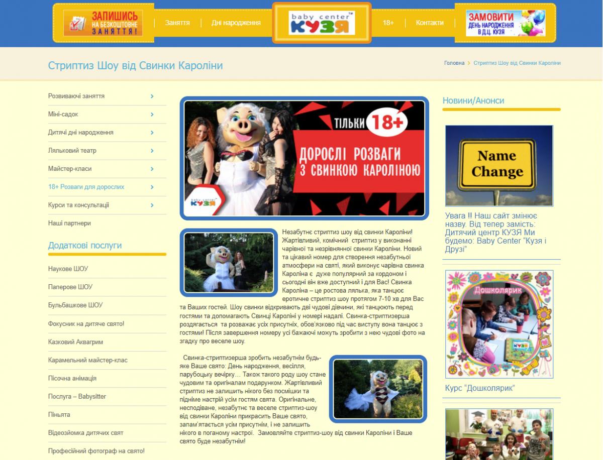 скріншот, baby-center.lviv.ua