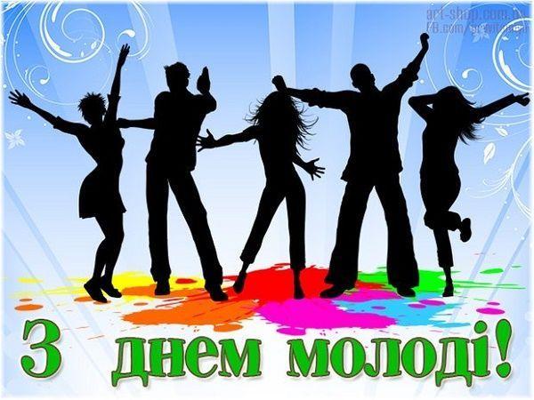 Картинки с Днем молодежи / art-shop.com.ua