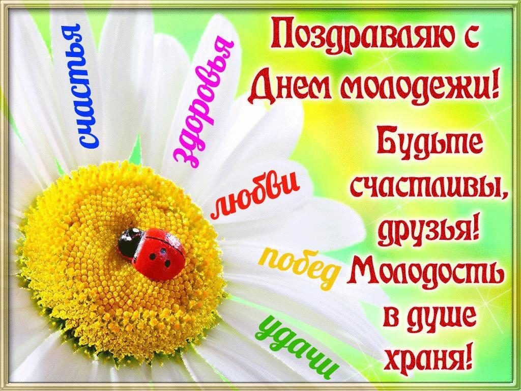 Поздравления с Днем молодежи / shutniki.club