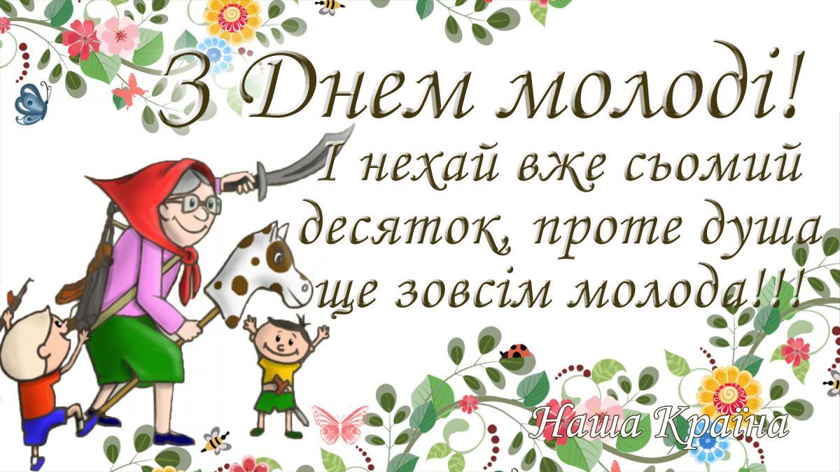 Картинки с Днем молодежи / zoloti.com.ua
