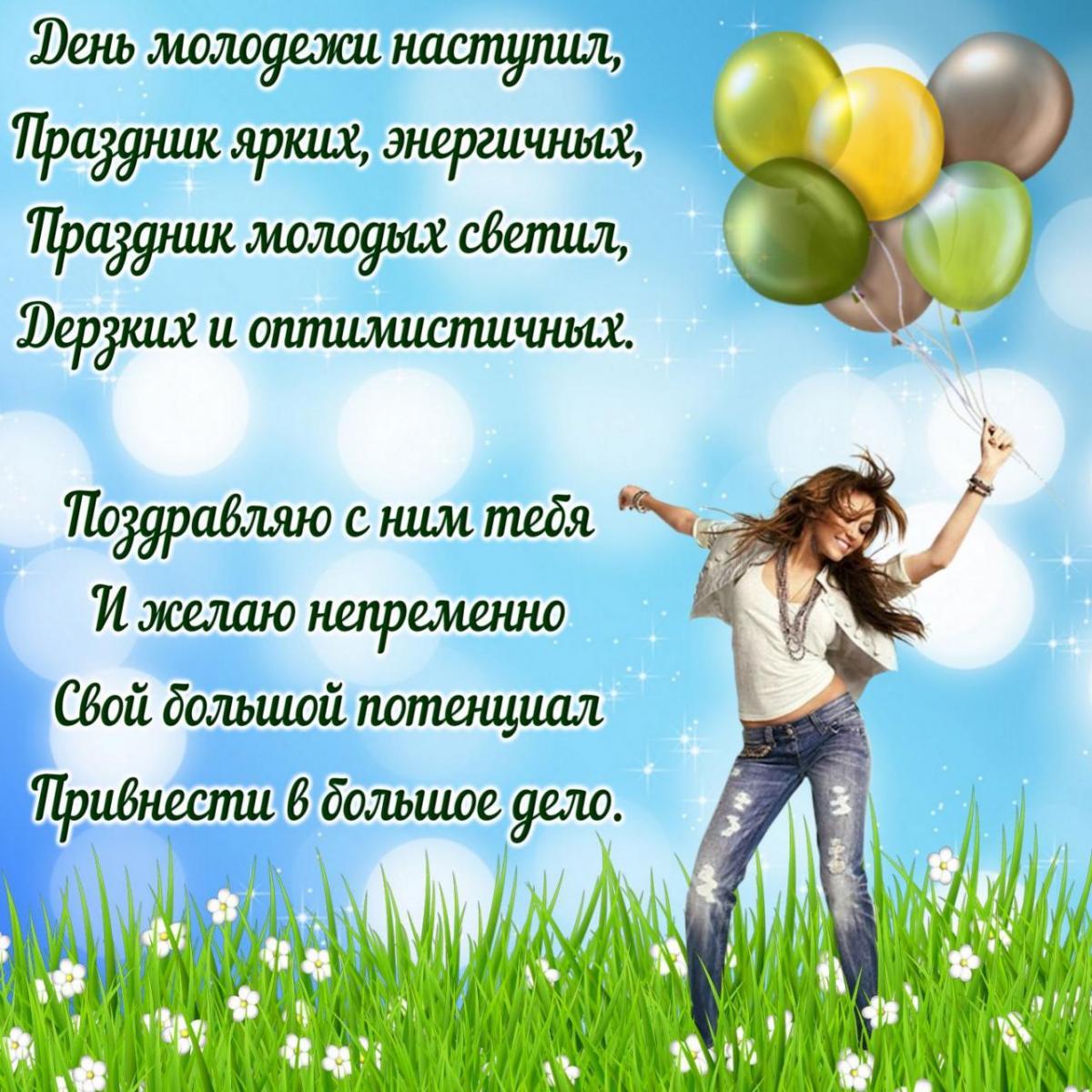 Лучшие поздравления с Днем молодежи / shutniki.club