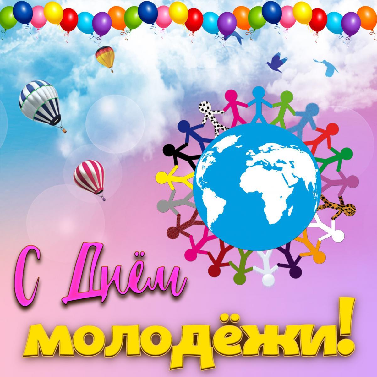 Поздравления с Днем молодежи / vjoy.cc