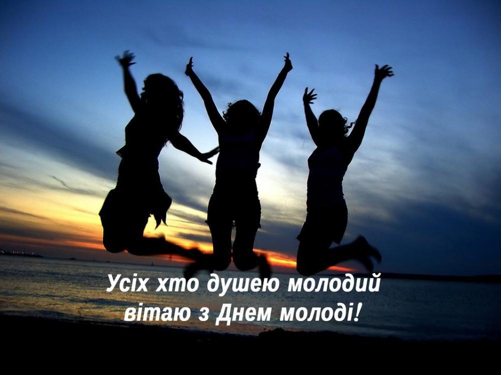 Открытки и картинки с Днем молодежи / v24.com.ua
