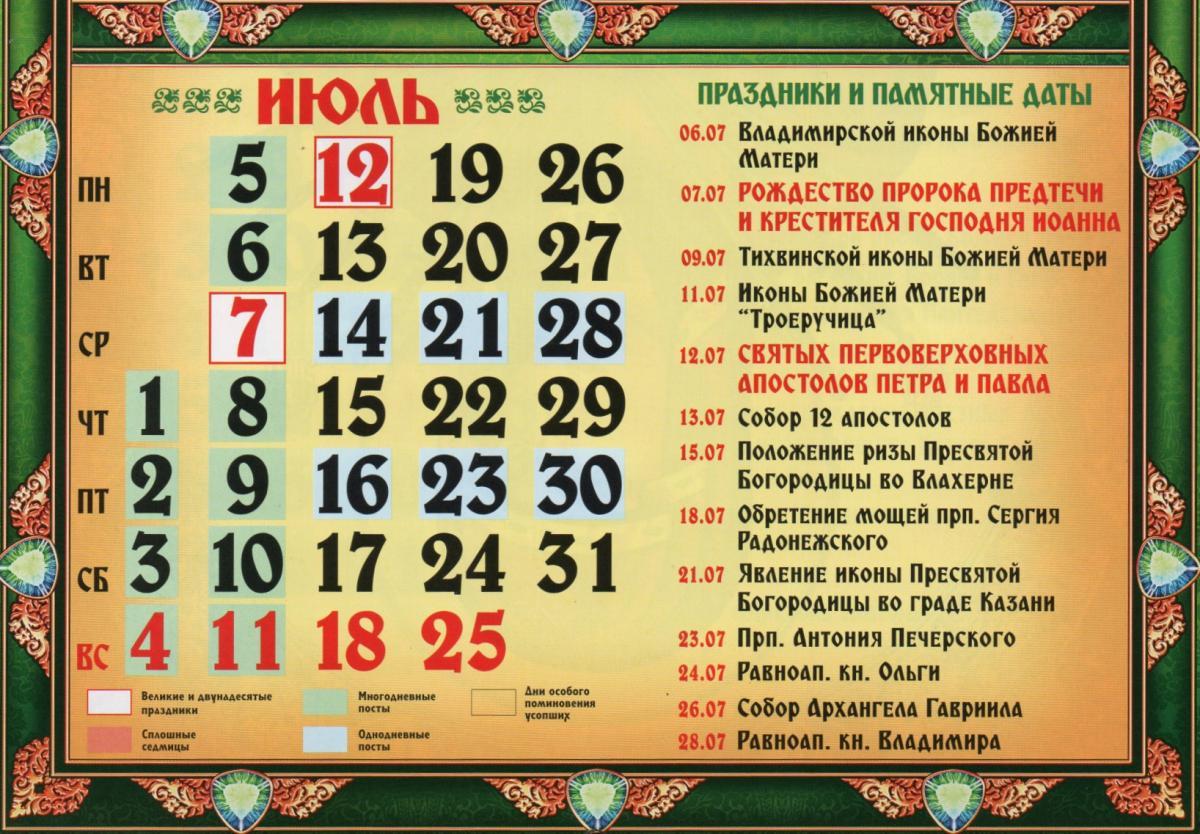 Православный календарь на июль 2021 / фото vedmochka.net