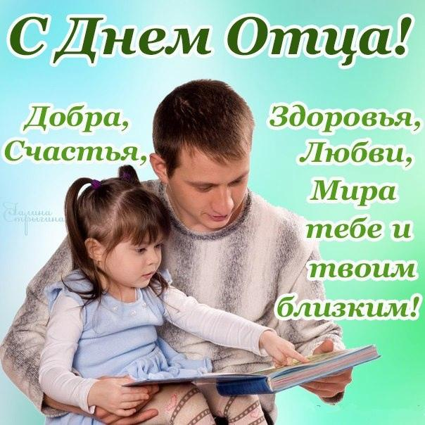 З днем батька 2021 / фото pozdravik.com