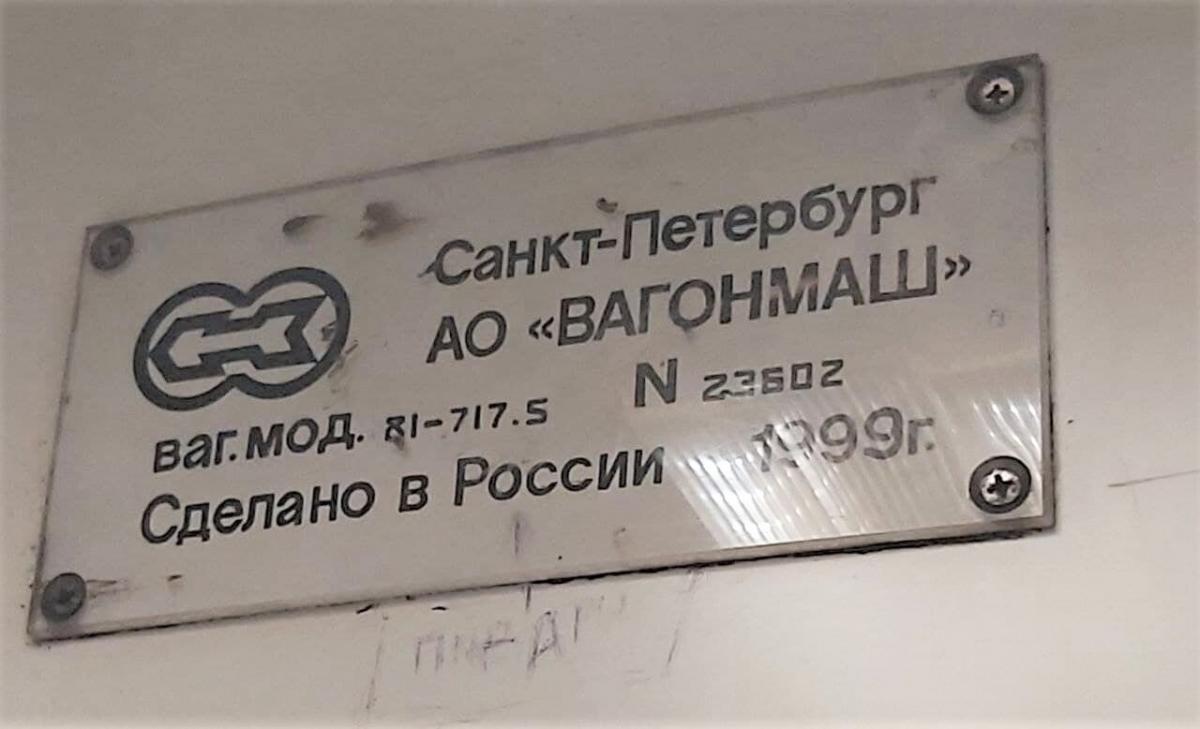 """Понад 700 вагонів столичного метро в різні роки були виготовлені на заводах Росії / фото """"Сегодня"""""""