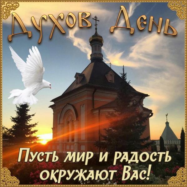 Привітання з Днем Святого духа / фото smartminds.ru