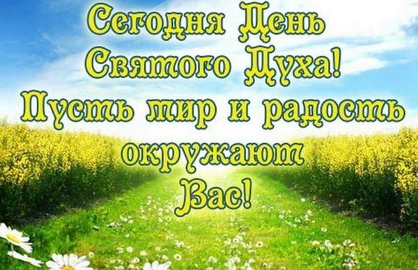 З Днем Святого духа картинки / фото smartminds.ru