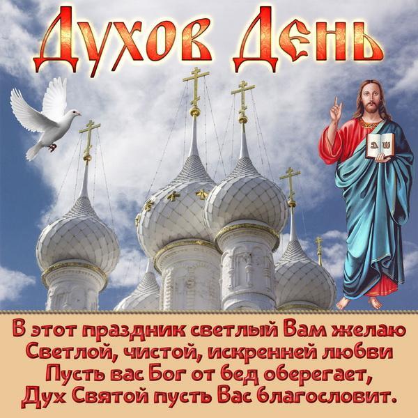 Духів день листівки / фото smartminds.ru
