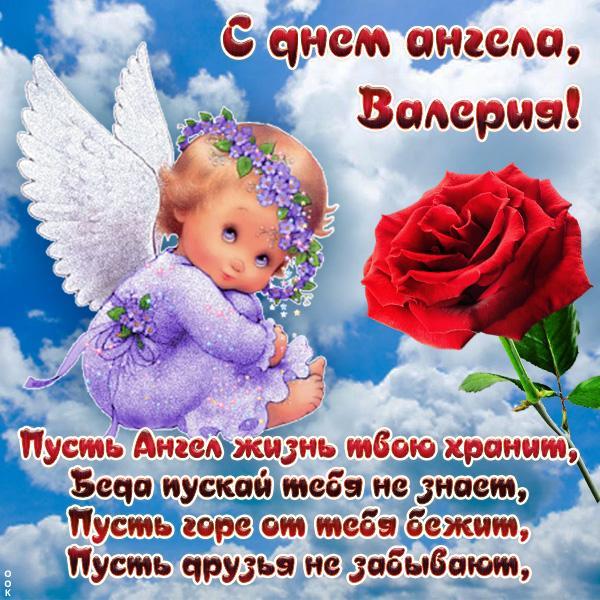 Валерия с Днем ангела / фото fotokartinki.ru