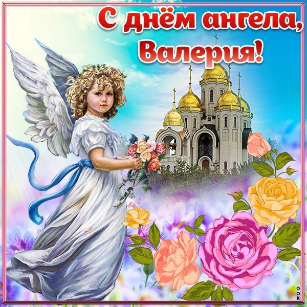 Именины Валерии 20 июня / фото fotokartinki.ru