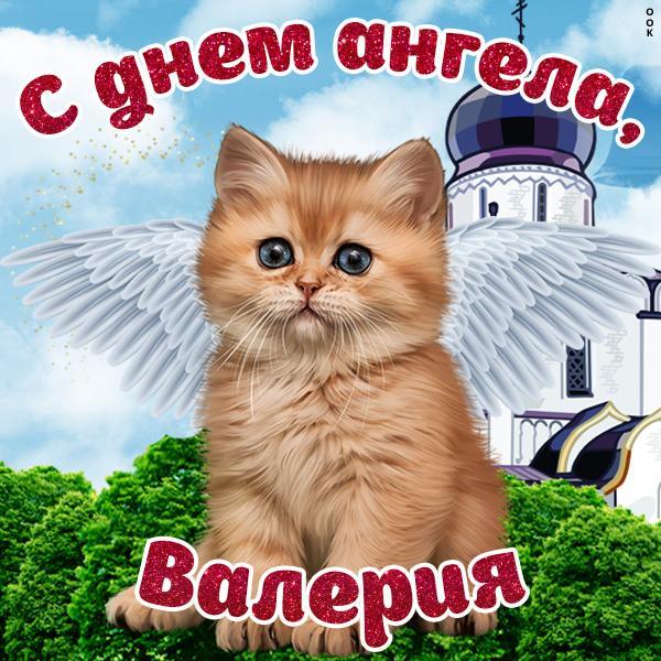 С Днем ангела Валерии картинки / фото fotokartinki.ru