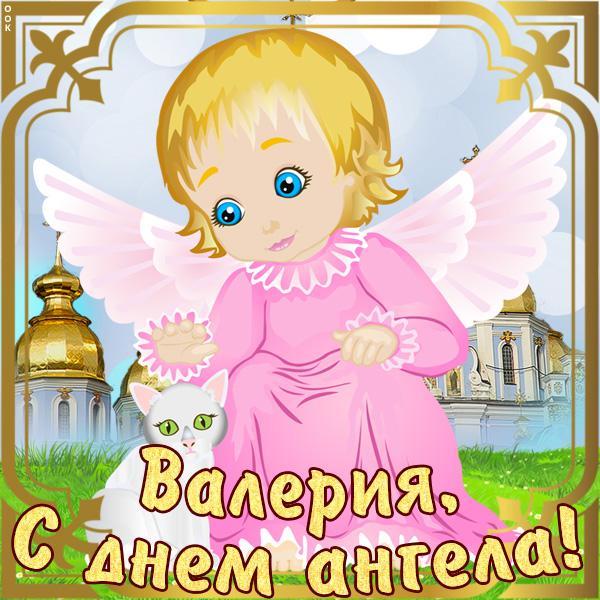 С Днем ангела Валерии поздравления /фото fotokartinki.ru