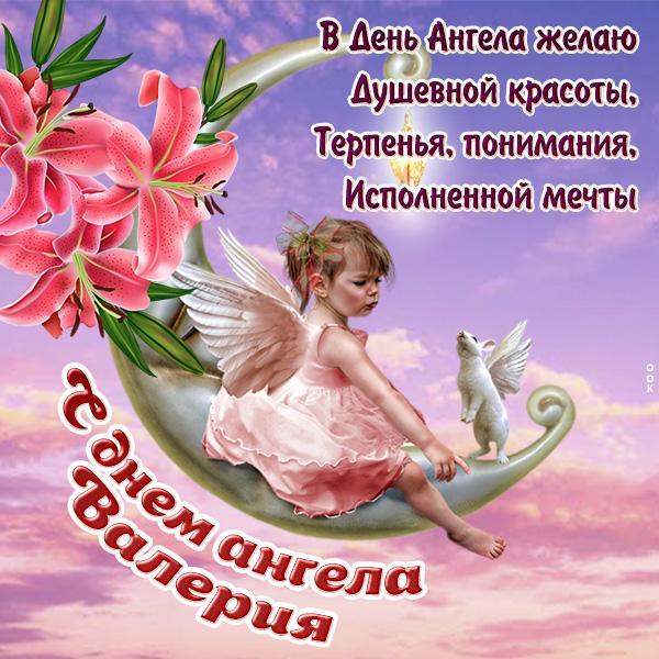 С Днем ангела Валерии / фото fotokartinki.ru