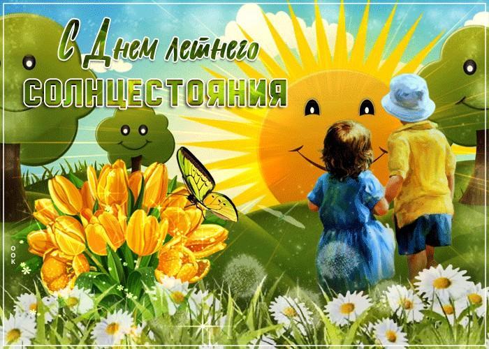 День летнего солнцестояния 2021 / фото bipbap.ru