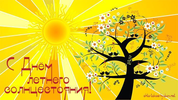 С летним солнцестоянием / фото chto-takoe-lyubov.net