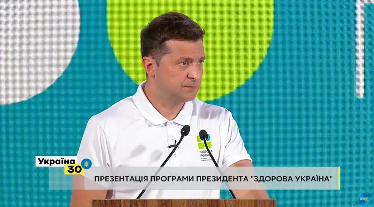 Зеленский презентовал программу «Здоровая Украина» / скрин видео