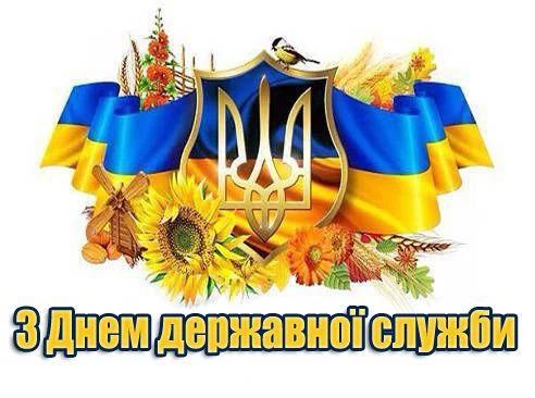 День державного службовця / фото glavred.info