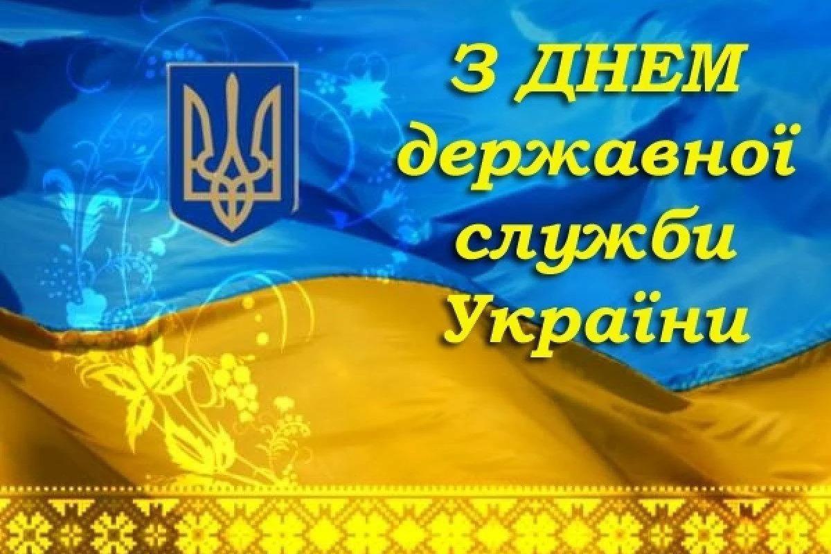 З днем державного службовця/ фото glavred.info