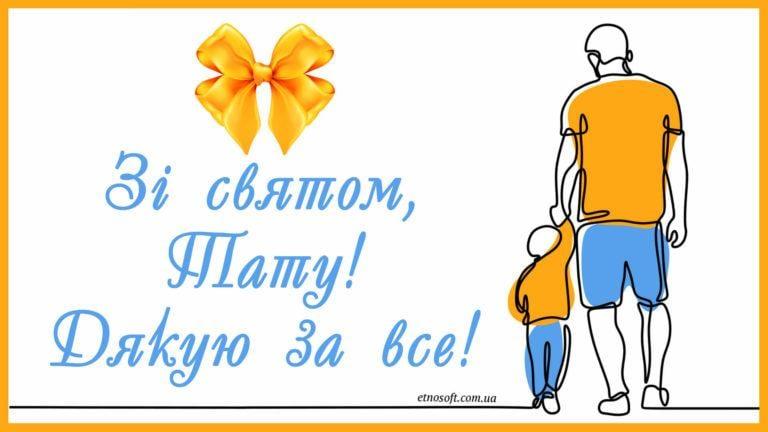 З днем народження тато/ фото etnosoft.com.ua