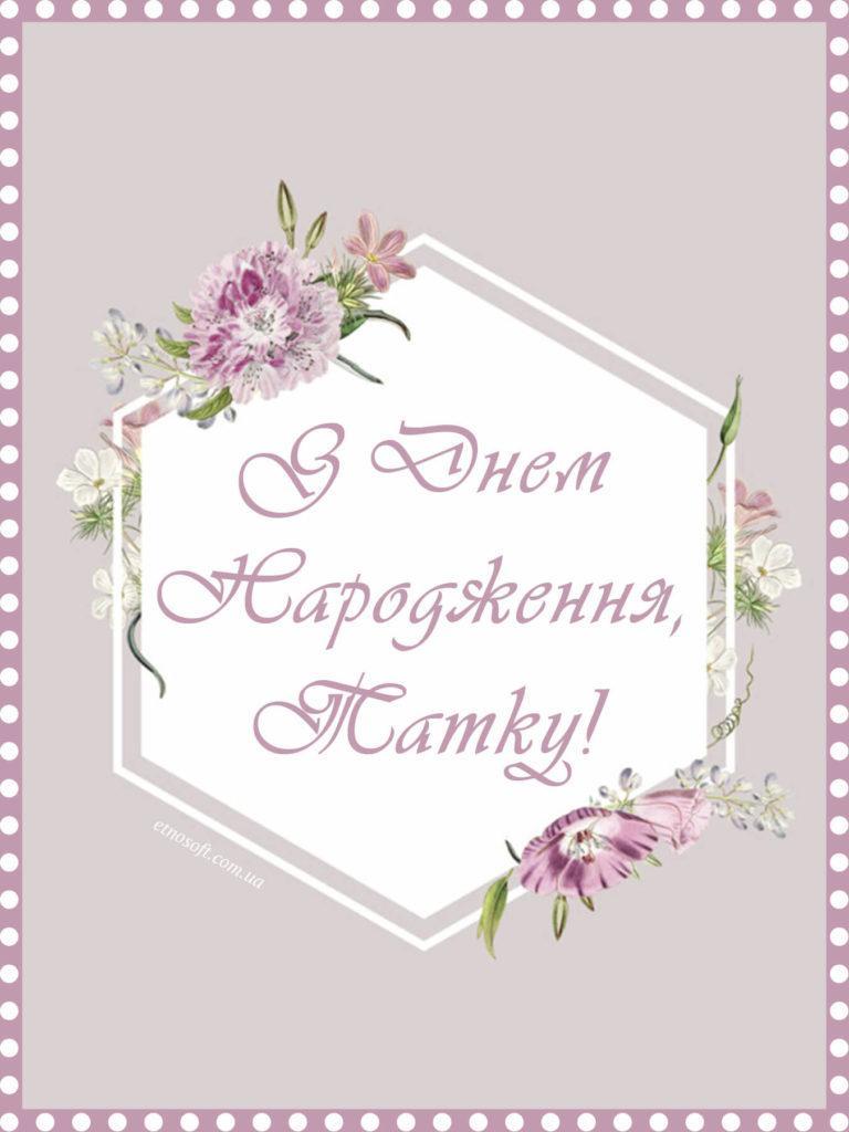 З днем народження ТАТО українською / фото etnosoft.com.ua