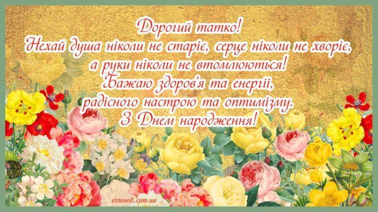 З днем народження ТАТО листівки / фото etnosoft.com.ua