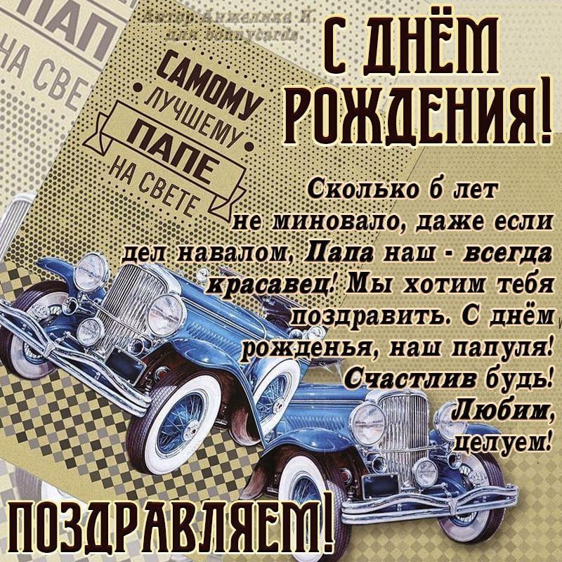 Картинки З днем народження тата / фото bonnycards.ru