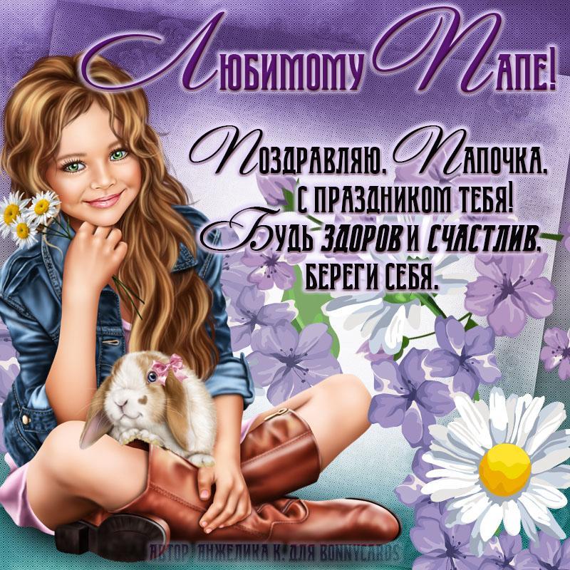 Тато з днем народження картинки / фото bonnycards.ru