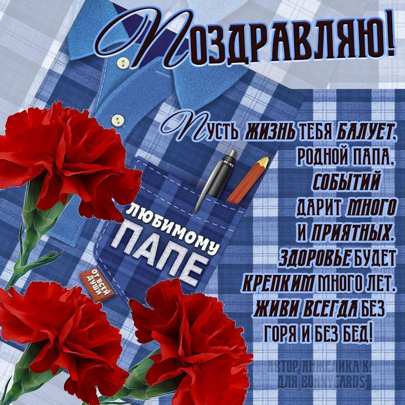 Привітання з днем народження татові / фото bonnycards.ru