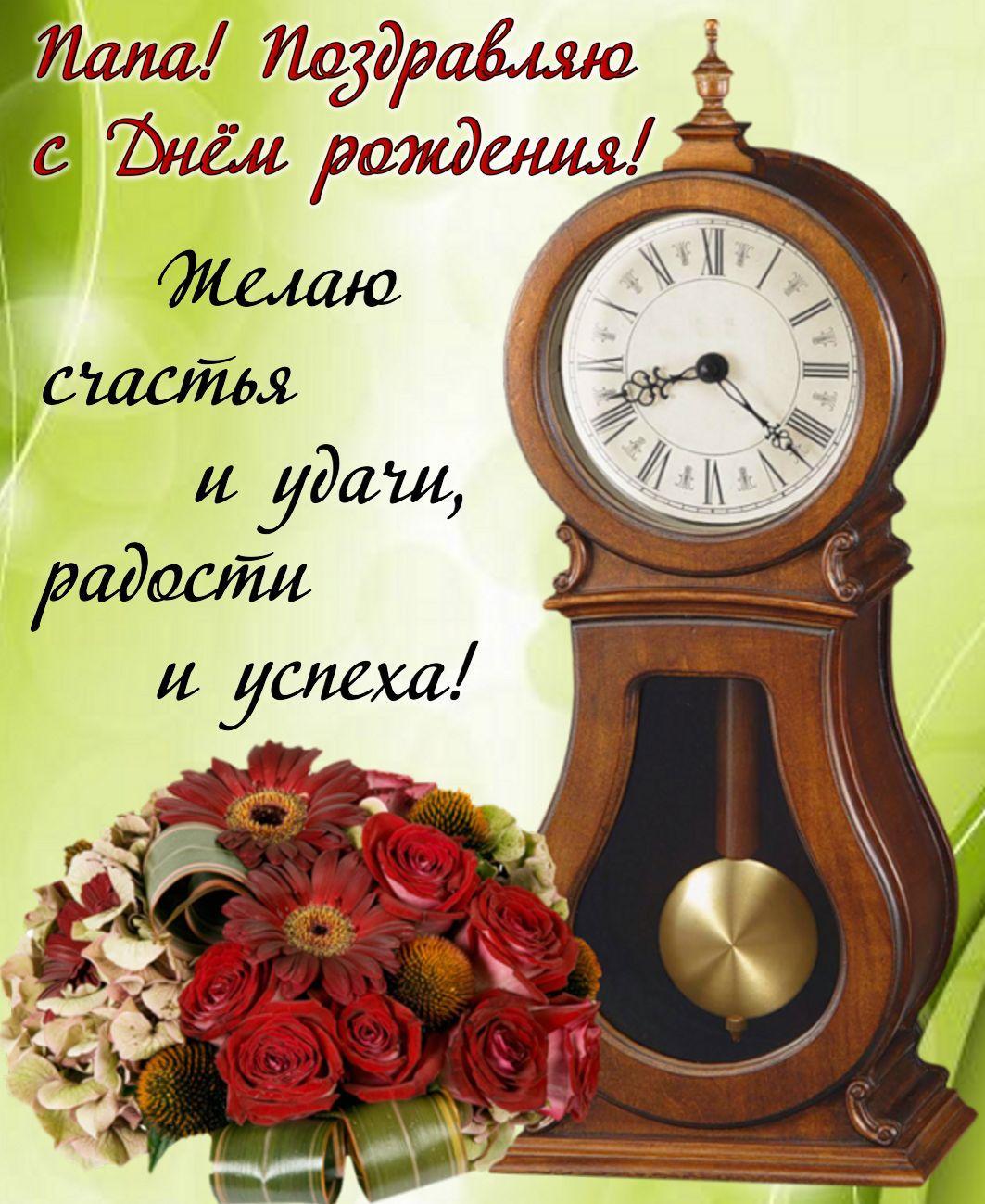Тато з днем народження / фото bonnycards.ru