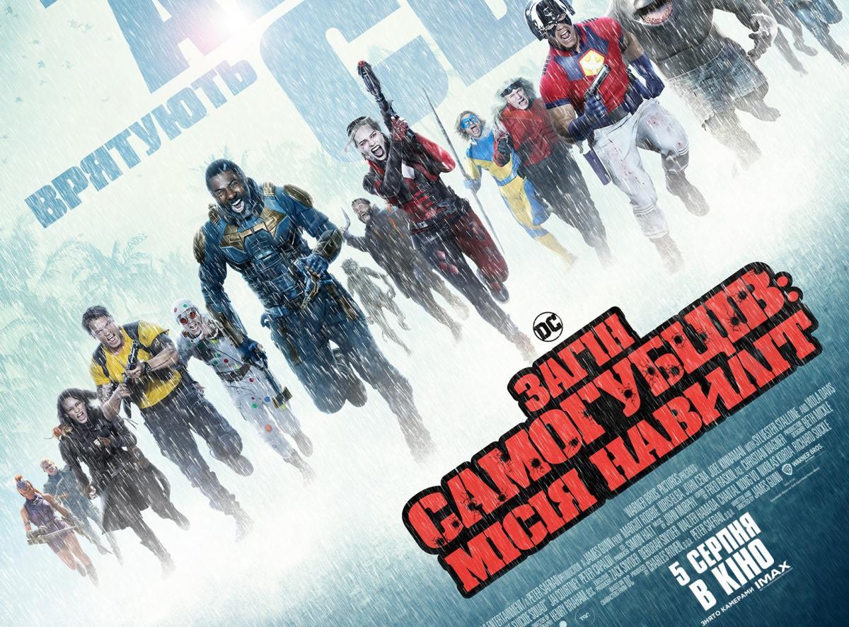 Премьера ленты в украинском прокате состоится 5 августа / постер фильма