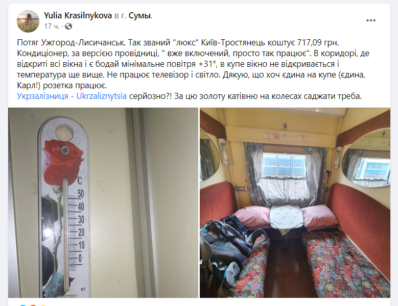 """Пассажиры пожаловались на условия в вагонах класса """"люкс"""" / скриншот"""