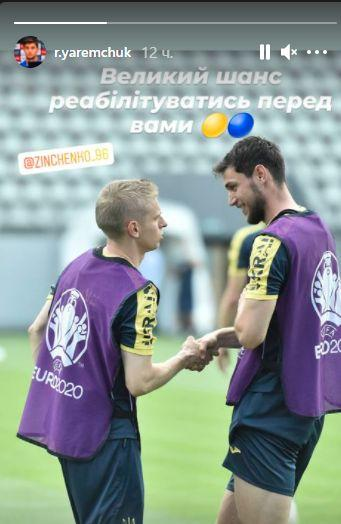 instagram.com/r.yaremchuk