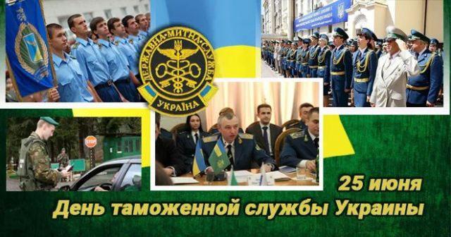 Поздравления с Днем таможенной службы / bipbap.ru