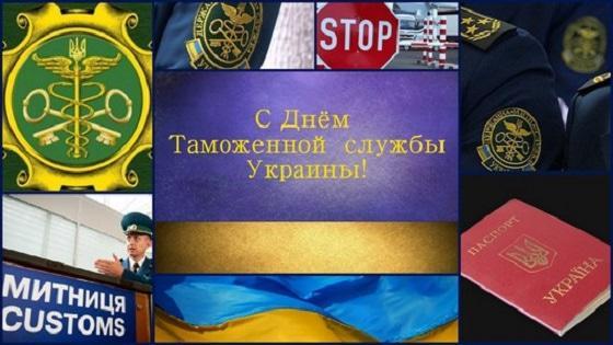 Таможенная служба Украины / bipbap.ru