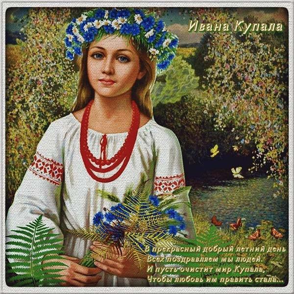 С Ивана Купала стихи / фото klike.net