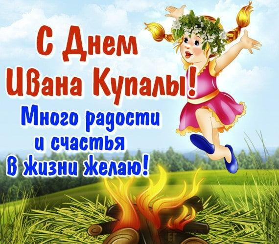 С Ивана Купала 2021 поздравления / фото klike.net