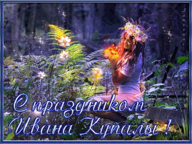 С Ивана Купала открытки/ фото klike.net