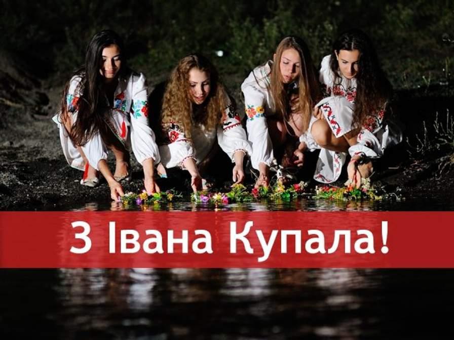 Іван Купала 2021 Україна/ фото maximum.fm