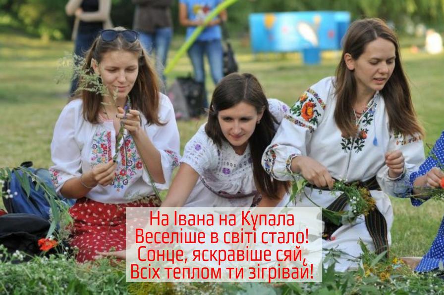 Івана Купала вітання / фото maximum.fm